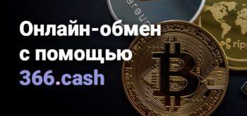 Обзор обменника 366.cash
