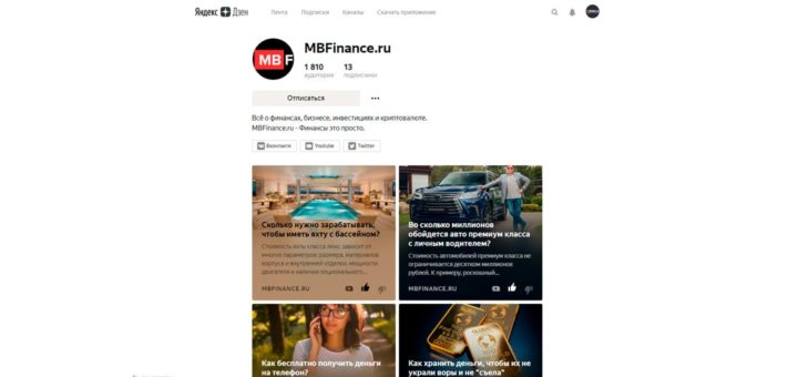 Создание блога на Яндекс Дзен