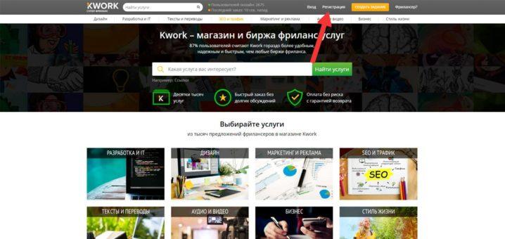 веб-сайт Kwork