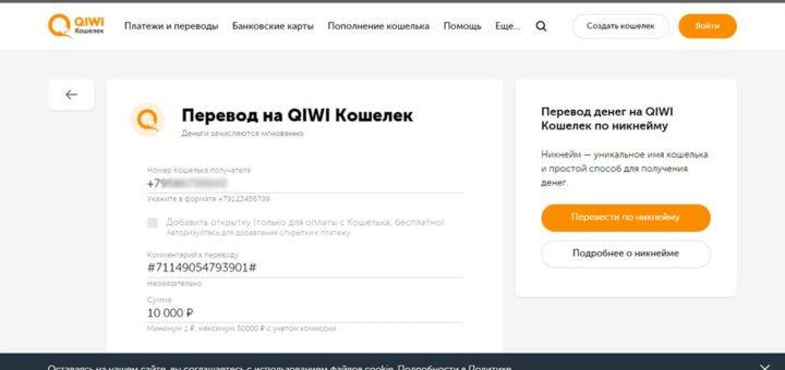 Перевод на Qiwi кошелек для обмена