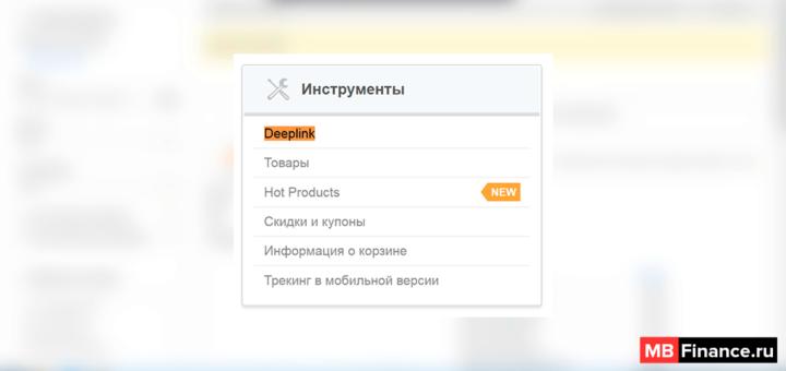 Функция Deeplink