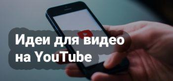 Что можно снять на YouTube: cписок идей для видео на Ютуб канал