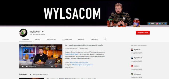 Канал Wylsacom