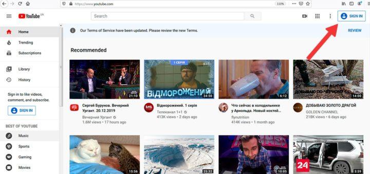 Регистрация на YouTube - шаг 1