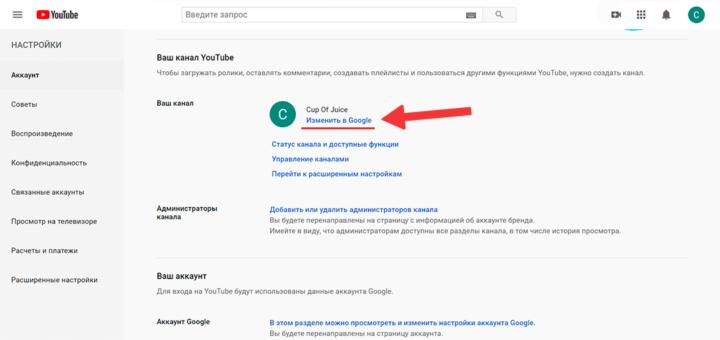 Настройки профиля для YouTube