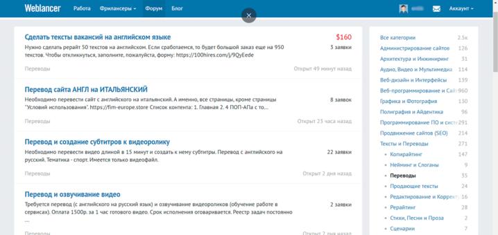 Задания на перевод на weblancer