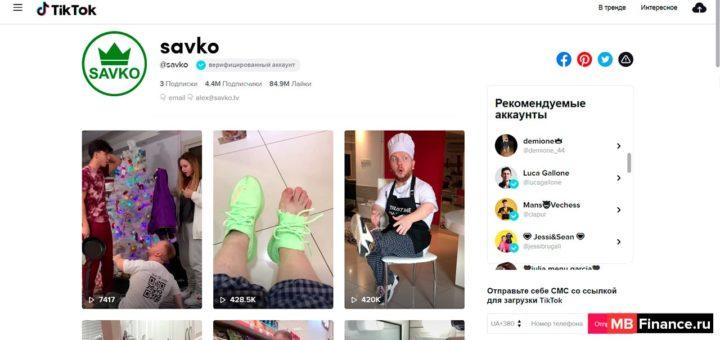 Savko - самый популярный русскоязычный аккаунт в Тик Ток