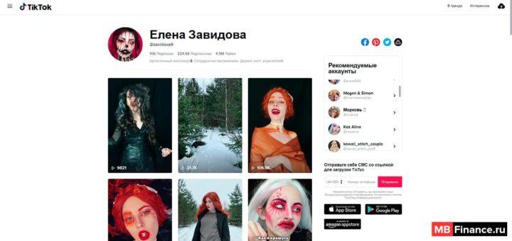 Елена Завидова в Тик Ток