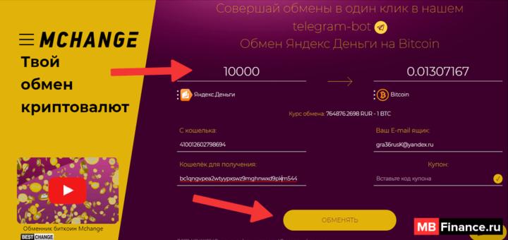 Как совершить обмен через сайт mchange.net