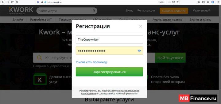 Выберите логин и пароль