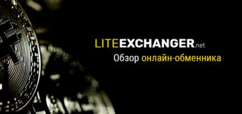 Обзор онлайн-обменника LiteExchanger