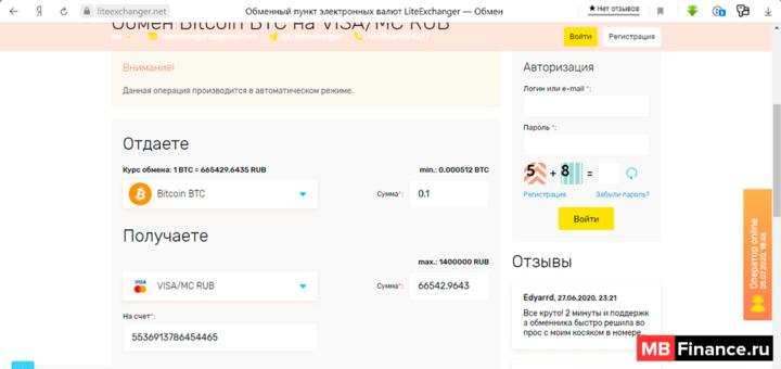 Указываем свои данные для получения рублей