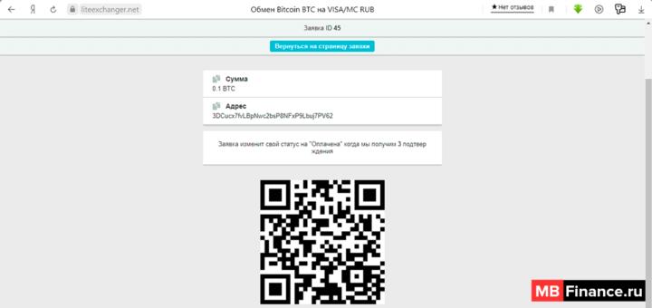 Биткоин-адрес для оплаты заявки