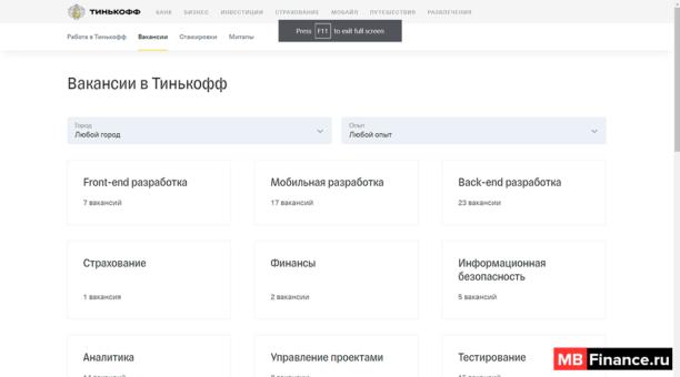 Вакансии Тинькофф Банка для программистов