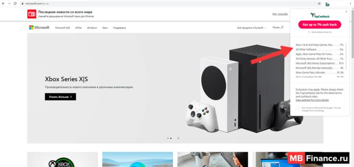 Сайт microsoft, для которого действуют скидки от TopCashBack