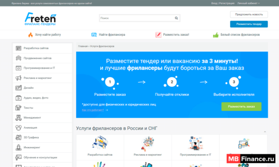 Фриланс биржа Freten.ru