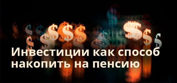 Россиянам предложат долгосрочные инвестиции сроком на десятки лет