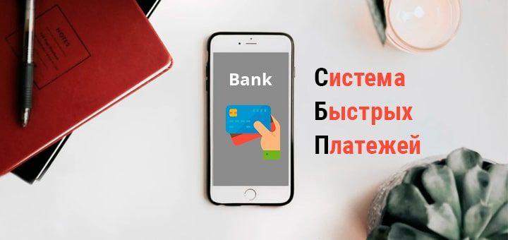 Новинка на российском рынке взаиморасчетов — зарплата по номеру телефона