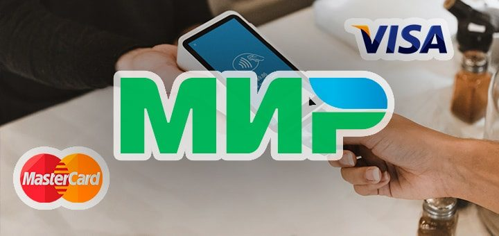 Мощный удар по Visa и Mastercard: теперь пенсию можно получить только на карту МИР
