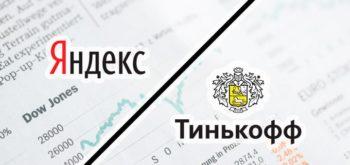 Яндекс покупает Тинькофф банк за 420 миллиардов рублей