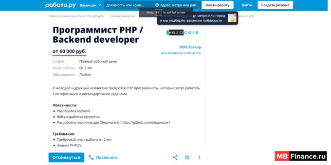 Вакансия PHP программиста