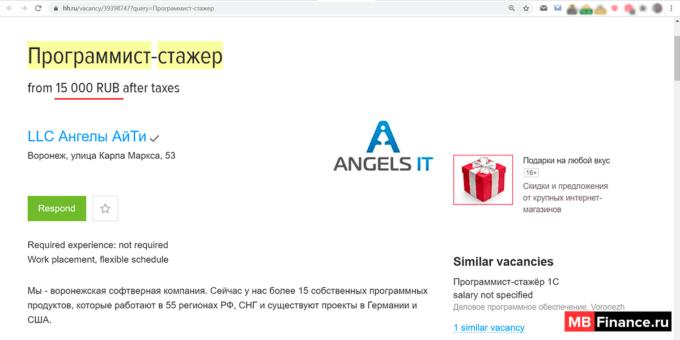 Вакансия программиста-стажера в Воронеже