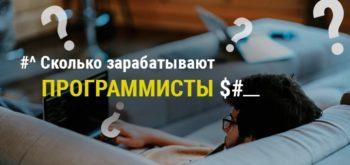 Сколько зарабатывают программисты в России и за рубежом