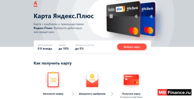 карта от Альфа-Банка – «Яндекс Плюс»