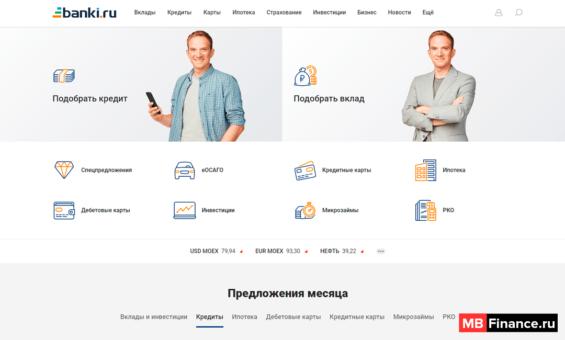 Сервис Banki.ru