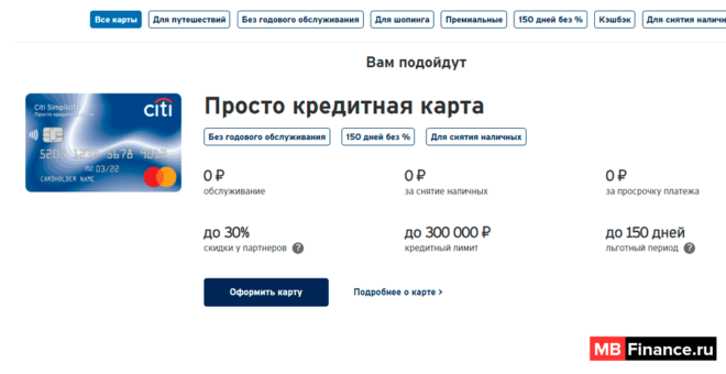 карта от Ситибанка – «Просто кредитная карта»