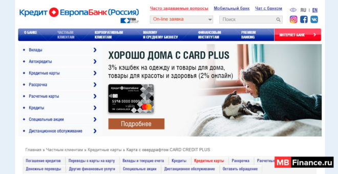 карта от Кредит Европа Банка – «Card Credit Plus»