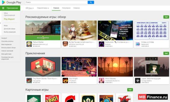 Google PlayMarket