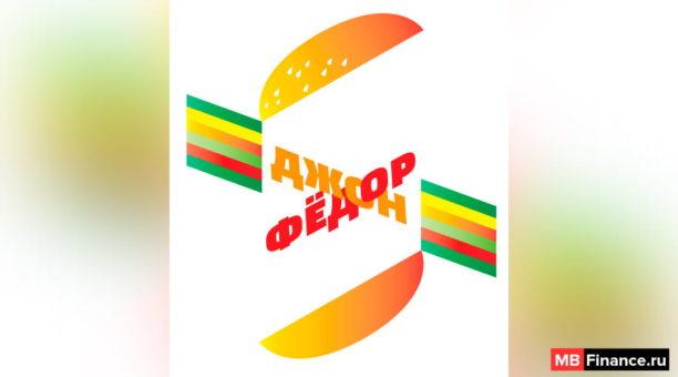 Логотип бургерной ДжонФёдор