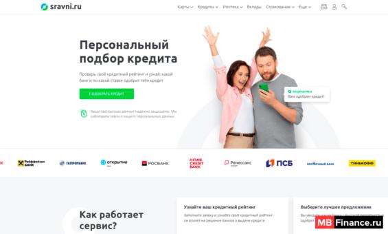 Сервис Sravni.ru