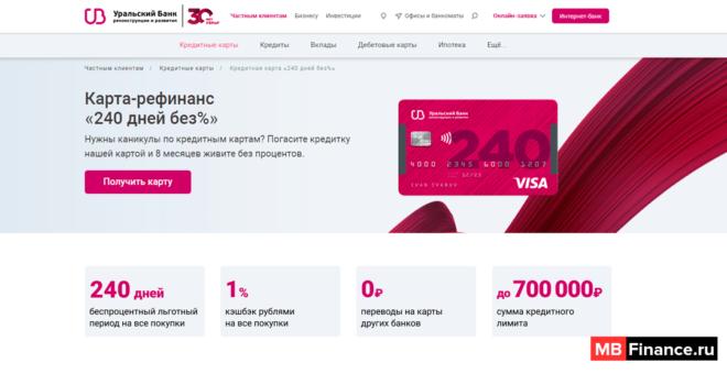 карта от УБРиР – «240 дней без процентов»
