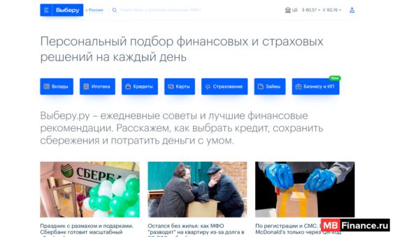 Сервис Выберу.ру