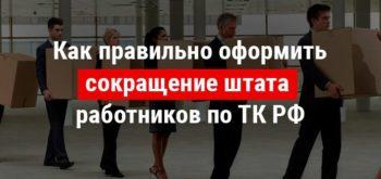 Сокращение штата работников по ТК РФ 2021 - как правильно оформить