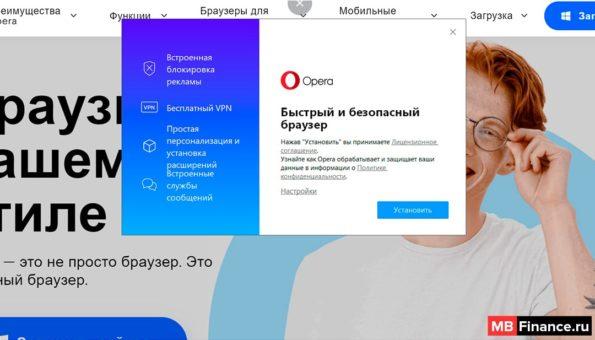 Скачайте файл OperaSetup и запустите установку браузера