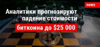 Аналитики прогнозируют падение стоимости биткоина до $25 тысяч