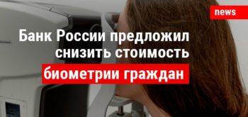 Банк России предложил снизить стоимость биометрии граждан