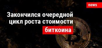 Давление на рынок криптовалют будет только усиливаться