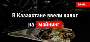 В Казахстане ввели налог на майнинг