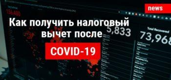 Как получить налоговый вычет после COVID-19