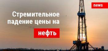 Нефть упала в цене всего за несколько минут