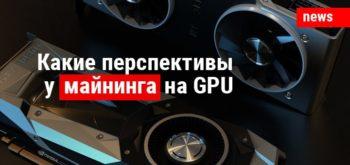 Какие перспективы у майнинга на GPU