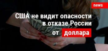 В США высказали свое мнение о планах избавления России от доллара