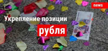 Укрепление позиций рубля
