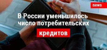 В России уменьшилось число потребительских кредитов
