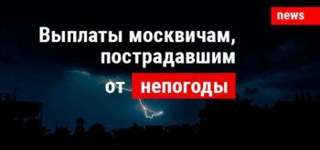 Новые выплаты москвичам, пострадавшим от непогоды