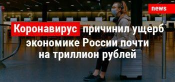 Коронавирус причинил ущерб экономике России почти на триллион рублей